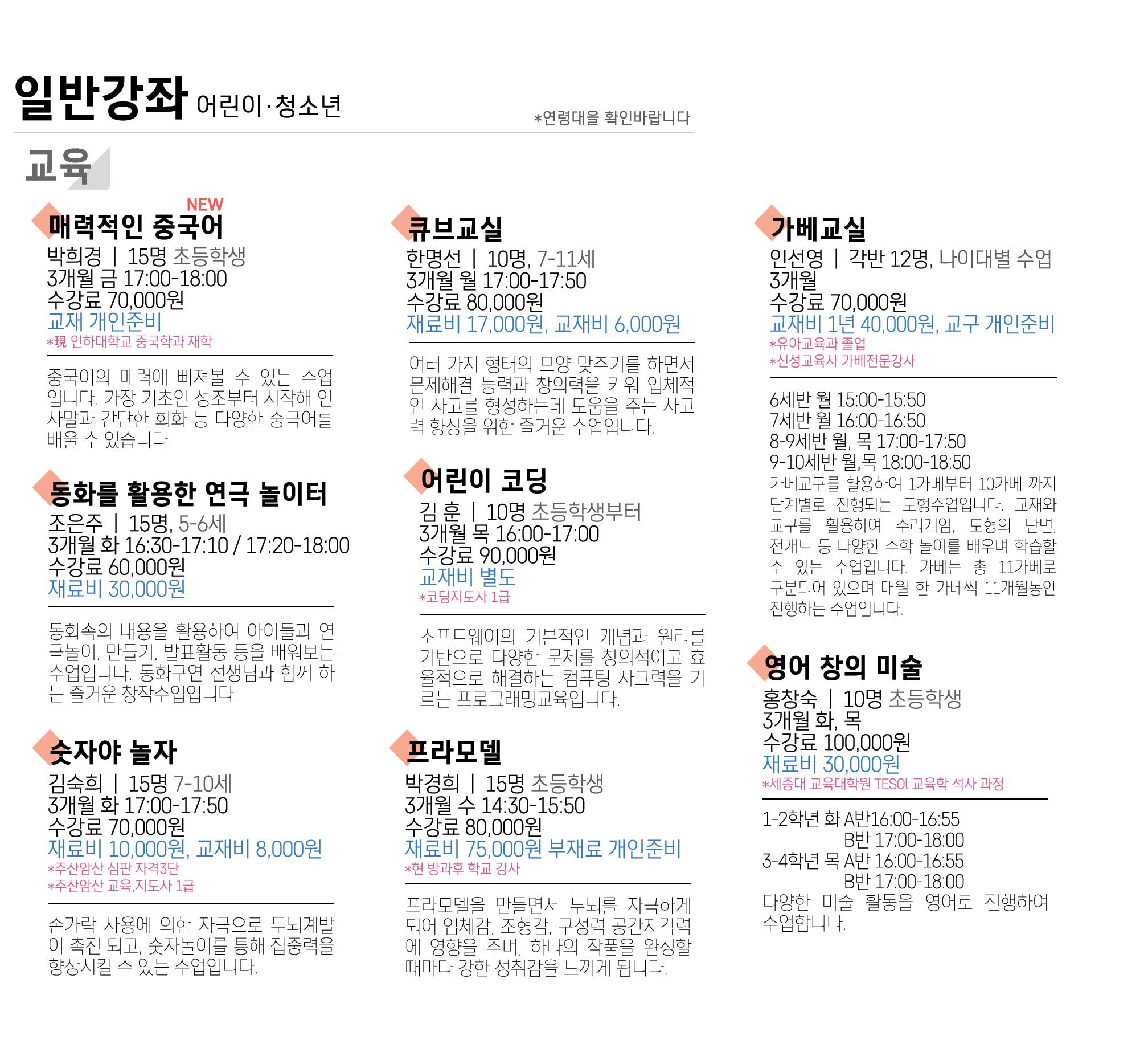 06. 어린이청소년강좌_교육.jpg