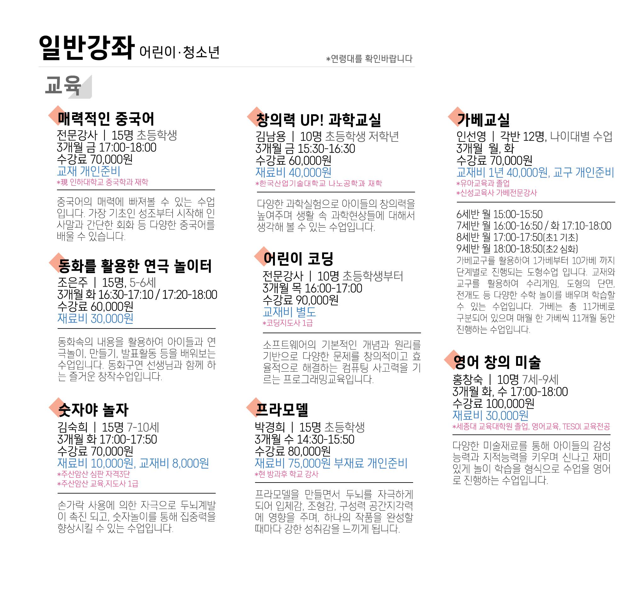 06.-어린이청소년강좌_교육.jpg