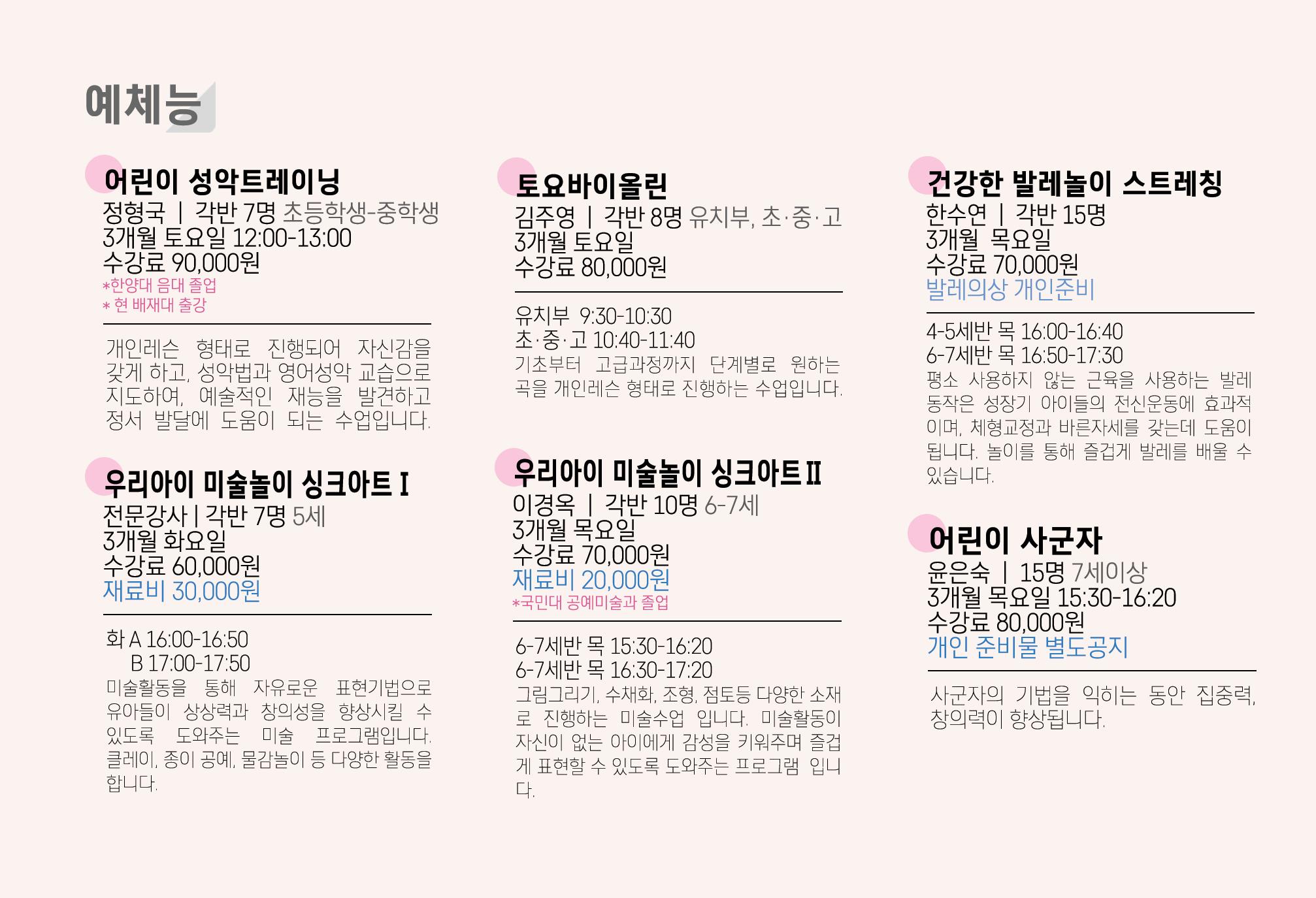 07.-어린이청소년강좌_예체능.jpg