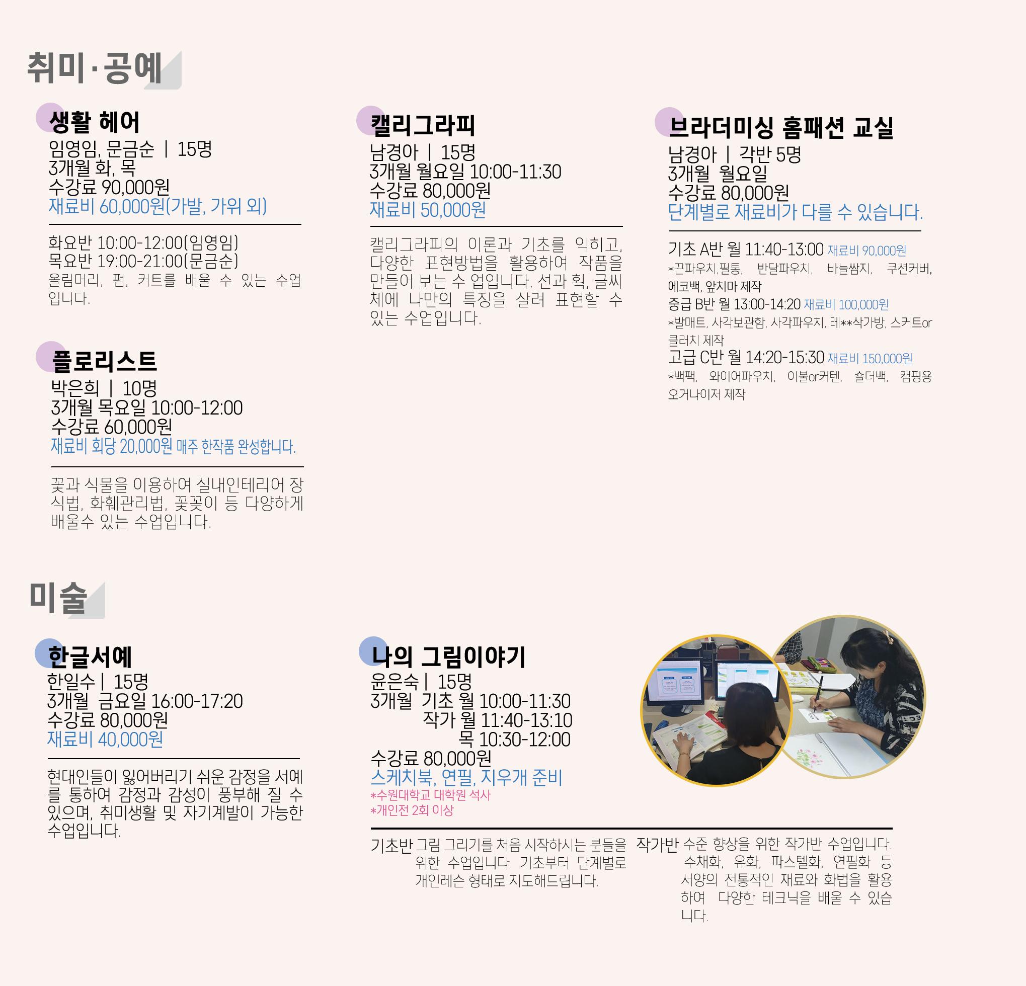 05.-성인일반강좌_취미,공예,-미술.jpg