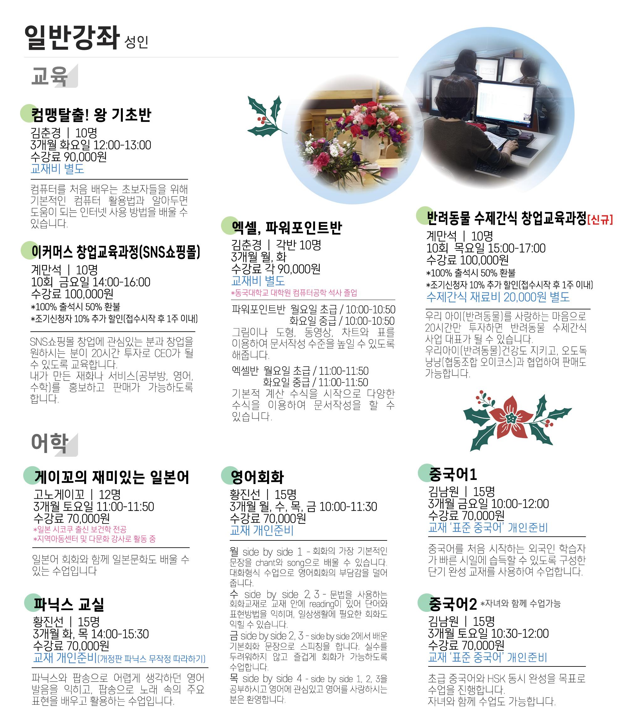 02.-성인일반강좌_교육,어학.jpg
